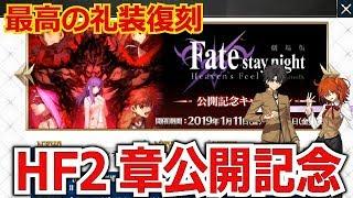 【FGO】HF2章公開記念キャンペーン! 2004の断片復刻!! Fate/stay night [Heaven\'s Feel]