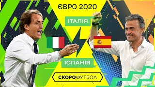 Італія Іспанія Перший півфінал ЄВРО Скорофутбол