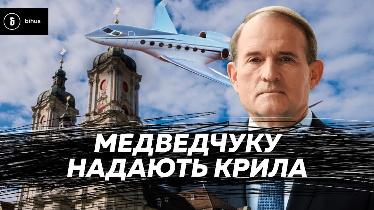 Літаки Медведчука» перегнали в Швейцарію незадовго до санкцій РНБО – ЗМІ -  Главком