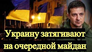 Украину затягивают на НОВЫЙ МАЙДАН! Зеленский не может поставить на место НАЦИКОВ