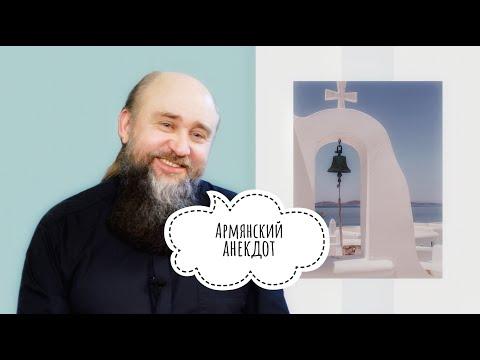 Анекдот про армянского мальчика: поучительная история для родителей (юмор 2020)