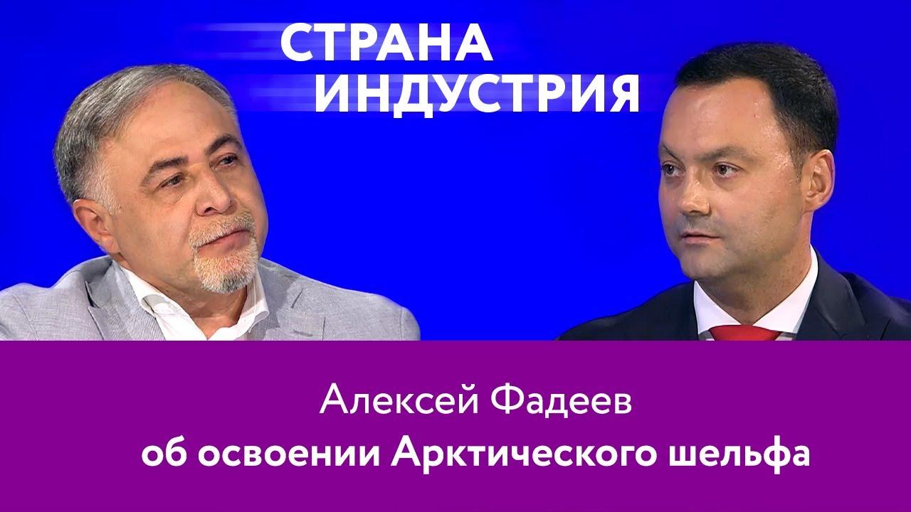 Алексей Фадеев – об освоении Арктического шельфа. 16+