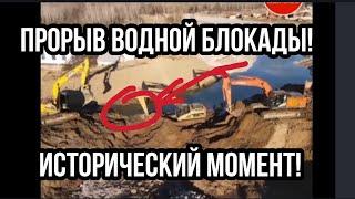 Крым ПРОРЫВ ВОДНОЙ БЛОКАДЫ!
