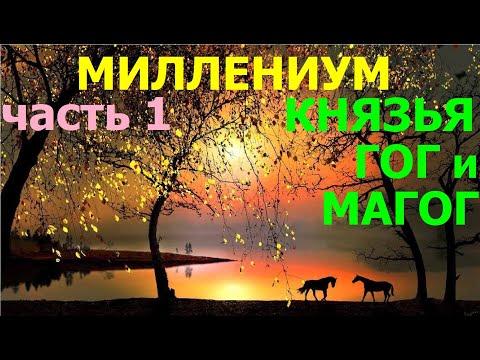 1.59 Миллениум, 1-я часть. Свидетели Иеговы