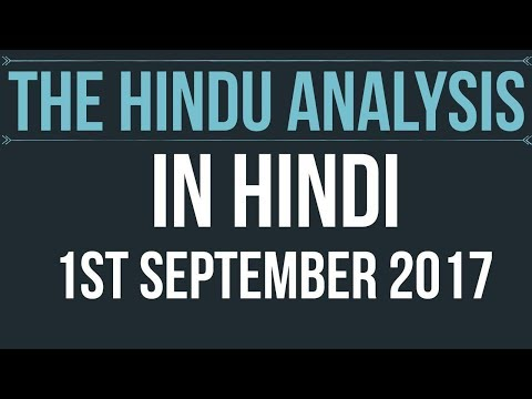 1 September 2017-The Hindu Editorial News Paper Analysis- [UPSC/ PCS/ SSC/ RBI Grade B/ IBPS]