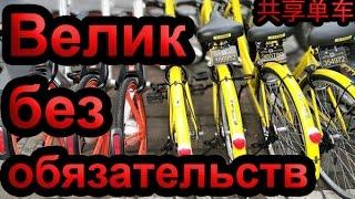 Новая схема велопроката