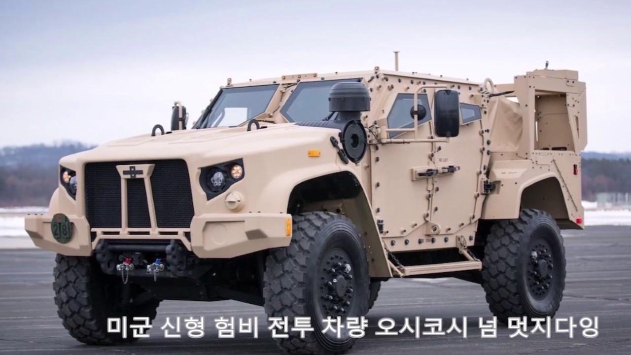 미군 신형 전투 차량 오시코시 / 신형 험비