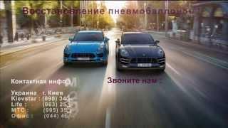 Пневмобаллоны киев, Пневмоподвеска AirAuto(, 2014-02-05T11:24:15.000Z)