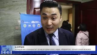 """Holiday Inn ulaanbaatar"" зочид буудалд 5 од олголоо"