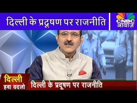 दिल्ली के प्रदूषण पर राजनीति | Delhi Smog | Big Debate | Awaaz Adda