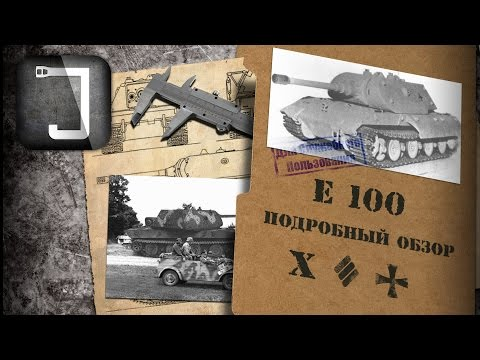 E 100. Броня, орудие, снаряжение и тактики. Подробный обзор