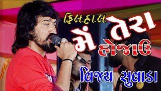 Vijay Suvada / Filhal /Tera ho Jau / મેં કિસી ઓર કા હું ફિલહાલ/તેરા હો જાવું/New Latest Song 2020