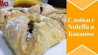 Пирожные Слойки с Nutella и Бананом Простые Пирожные из Слоеного Теста  Cakes made of Puff Pastry