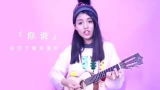 Cover mashup 15 bài hát của TFBOYS bằng đàn ukulele