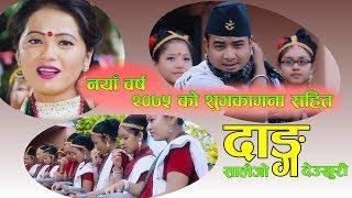 """New Salaijo song  2075 """"Dang Deukhuri""""  By Shakti Chand & Asika Gurung Ft. Bijaya Thapa"""