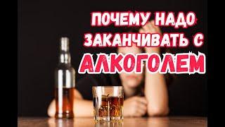 Причины не пить алкоголь Жизнь без алкоголя Вред спиртных напитков Вот почему надо не Пить