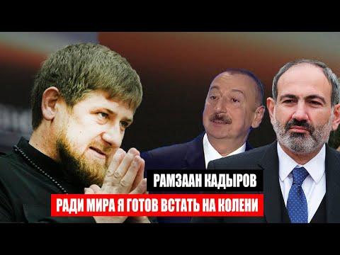 Ради мира я готов встать на колени: Призыв Кадырова Армению и Азербайджану