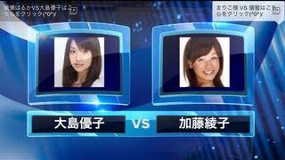 AKB大島優子 VS 加藤綾子( カトパン )結婚するならどっち?
