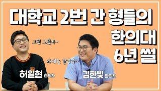 대학 두 번 간 형들의 한의대 6년 썰!