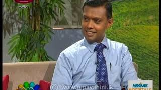 Nugasewana Doctor Segment 2020-08-21 | @Sri Lanka Rupavahini Thumbnail