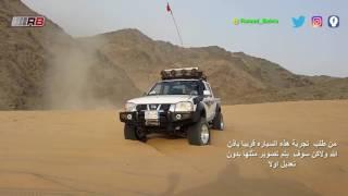 تطعيس بكل الطرق RB 283  رواد بحره