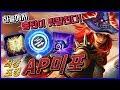 스킬하나에 올인한 포킹챔피언(?) 탑AP미스포츈 [메도우이헌터] LOL