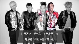 BIGBANG/LOVE DUST/日本語字幕