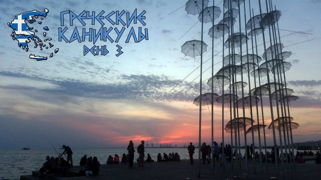 Греческие каникулы. День 3. Салоники, несколько часов в северной столице Греции.