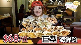 【尖沙咀】$68/位 海鮮盤!! 每人6款:扇貝、蠔、貴紀蚌