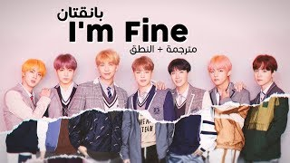 BTS - I'm Fine / Arabic sub | أغنية بانقتان / مترجمة + النطق