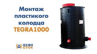 Аквасток a-stok.ru: Монтаж пластикого колодца TEGRA1000(Аквасток a-stok.ru: Монтаж пластикого обслуживаемого колодца TEGRA1000 диаметром 100мм http://a-stok.ru/3/tegra_video.html#1000., 2010-01-30T20:02:23.000Z)