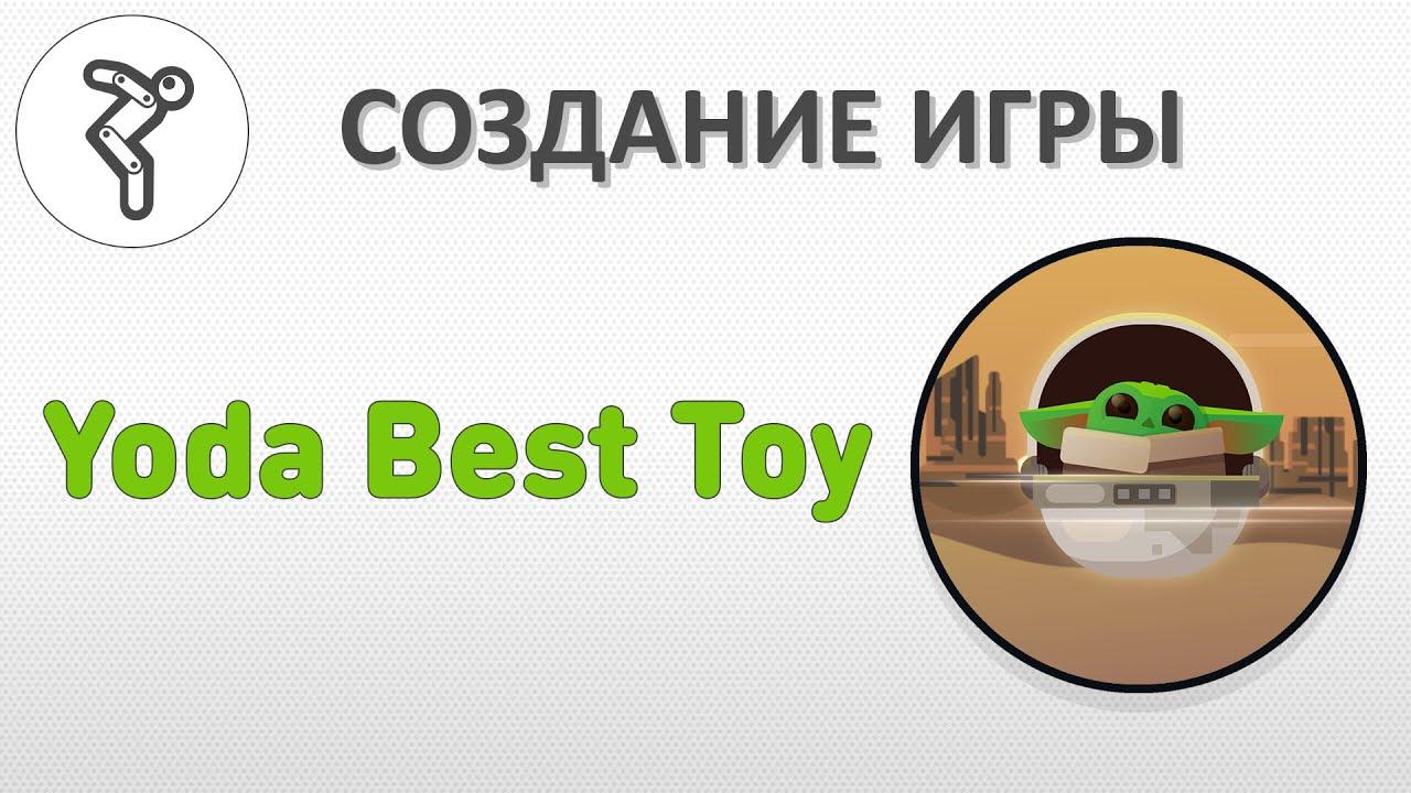 """Делаем игру - """"Yoda Best Toy""""!"""