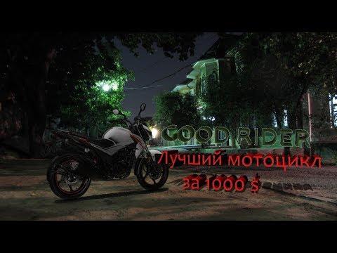 Лучший мотоцикл за 1000 долларов! Обзор на LONCIN JL200-68A CR1S