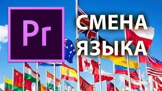Русский и английский ОДНОВРЕМЕННО! Смена языка интерфейса Adobe Premiere Pro сразу на два! - Коп 032