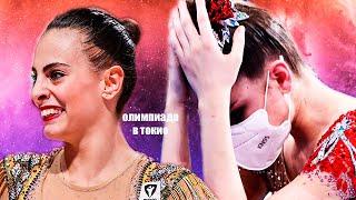 Олимпиада 2020 Художественная гимнастика Засудили российских гимнасток