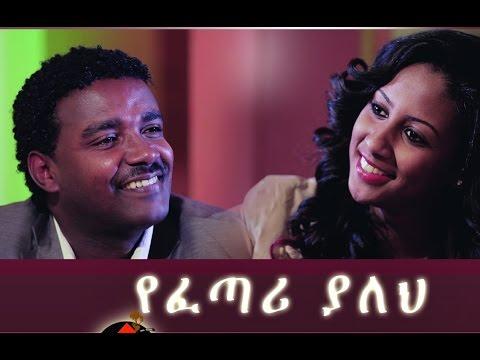 New Ethiopian  Movie - Yefetari Yaleh Full 2015