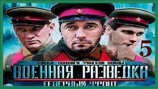 Военная разведка- Северный фронт 5 серия  Ледяной капкан (2012) HD