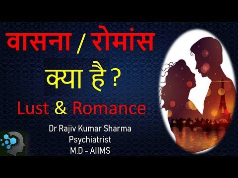 What is Lust & Romance - In Hindi by Dr Rajiv Sharma