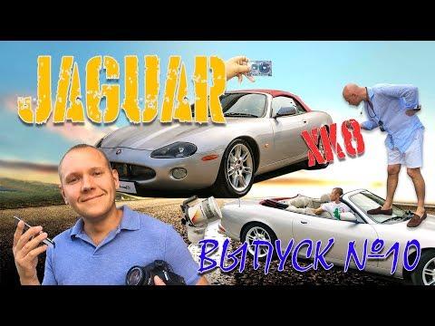Обзор о проделанной работе и минимальный тест-драйв на Jaguar XK8   Repair Center   Выпуск 10