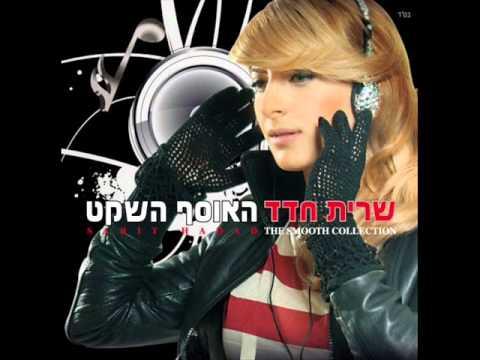 שרית חדד - אדון עולם - Sarit Hadad - Adon Olam