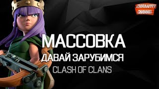 ГОУ МАССОВКУ Я СОЗДАЛ! - Сlash of Clans