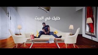 أحمد أمين - خليك في البيت (Official Lyrics Video)