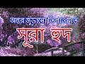 সূরা হুদ এর অন্তর জুড়ানো তিলাওয়াত ┇ Quran With Bangla Translation ┇ Quranic