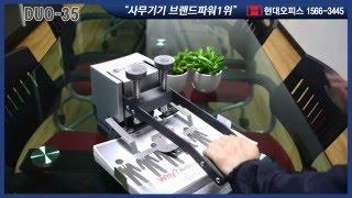 페이퍼프랜드 by현대오피스의 강력 수동 2공천공기 DU…