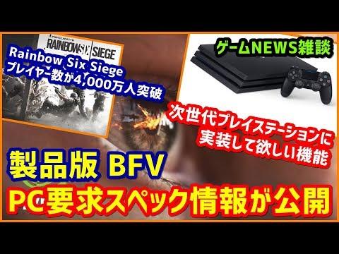 "【NEWS】""Battlefield V"" PC要求スペックが正式に公開!!/次世代PSに実装して欲しい機能/""R6S"" プレイヤー数が4,000万人を突破【18/10/28-18/11/03】 thumbnail"