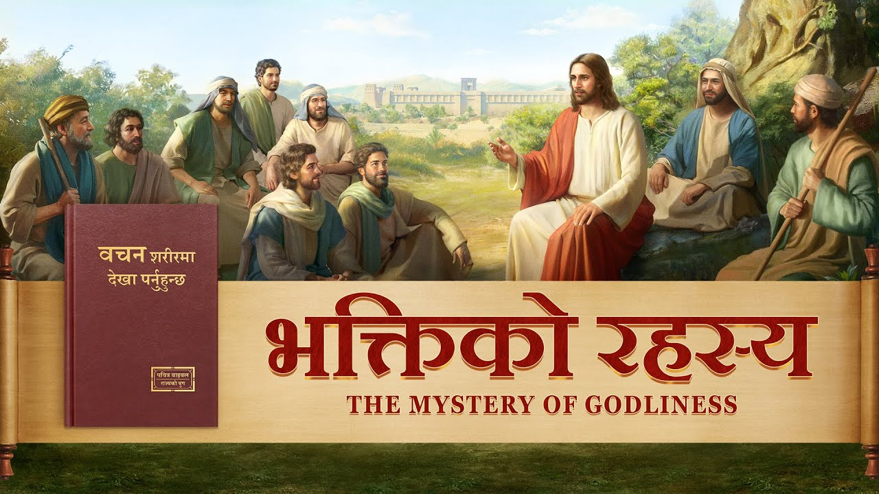 Christian Movie Trailer | भक्तिको रहस्य (Nepali Subtitles)