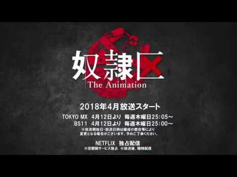 TVアニメ「奴隷区 The Animation」本PV