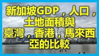 新加坡GDP,人口,土地面積與臺灣,香港,馬來西亞的比較(香港 GDP, 台湾 GDP, 中國 GDP, 人均 GDP 排名, 上海 GDP, 台灣 GDP 排名, 世界 GDP 排名,)新加坡工作