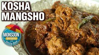 Kosha Mangsho Recipe - How to Make Kosha Mangsho - Bengali Mutton Curry Recipe - Smita