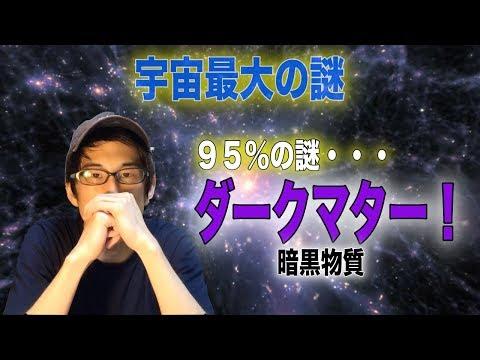 宇宙最大の謎・・・ダークマター!(終始下ネタ)